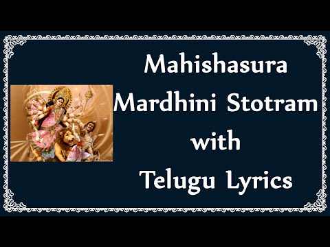 Mahishasura Mardini Stotram - Telugu Lyrics video