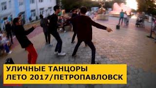 ПЕТРОПАВЛОВСК/ЛЕТО 2017/УЛИЧНЫЕ ТАНЦОРЫ