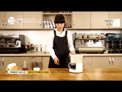[COFFEE BARISTA] Coffee Maker (커피메이커)