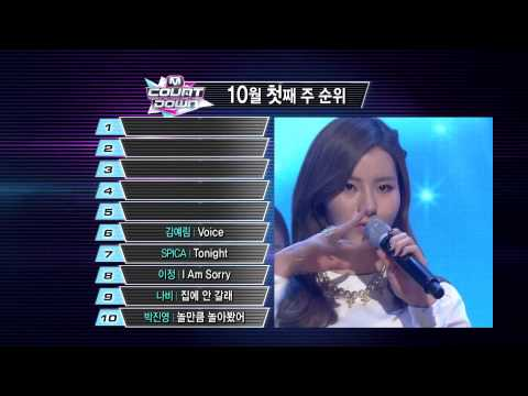 엠카운트다운/ M COUNTDOWN - Top10 of the Week (2013.10.3.)