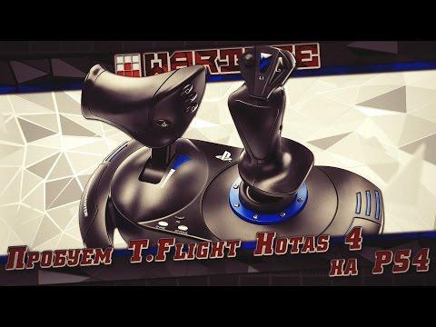 Пробуем T.Flight Hotas 4 на PS4