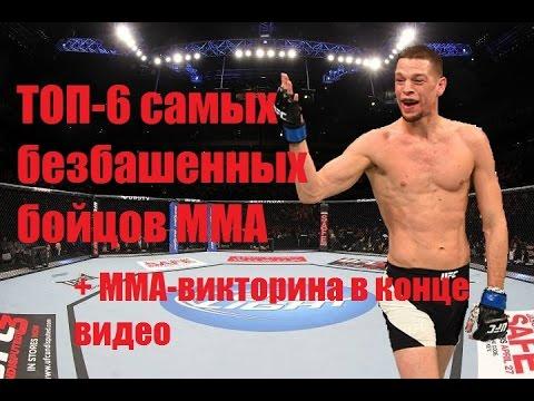 ТОП-6 самых безбашенных бойцов ММА/TOP-6 craziest MMA-fighters