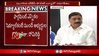 TDP Leaders Press Meet After Politburo Meeting | Amaravathi | NTV