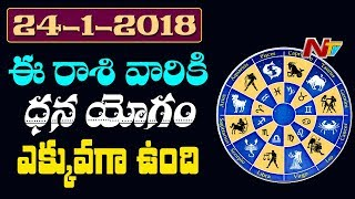 Daily Horoscope || దిన ఫలాలు || Wednesday || 24th January 2018