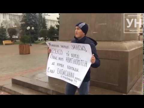 Пикет в Уральске одиночную акцию протеста провёл сельский учитель из Жангалы в центре Уральска