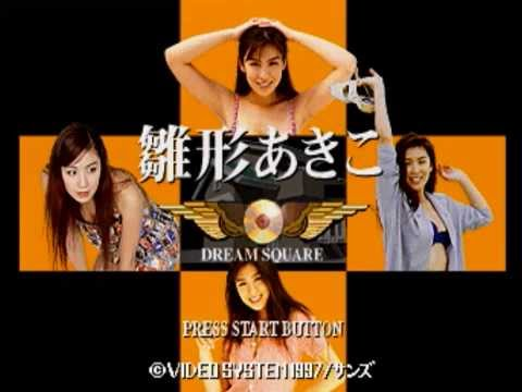 Dream Square Akiko Hinagata saturn introduction movie