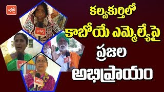 Public Opinion On Kalwakurthy Constituency MLA Candidates |  Challa Vamshi Chand Reddy