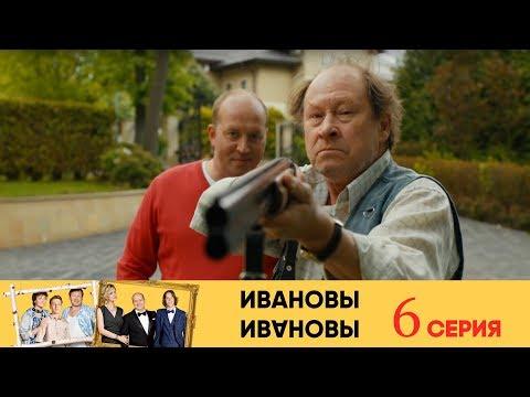 Ивановы Ивановы - 6-я серия