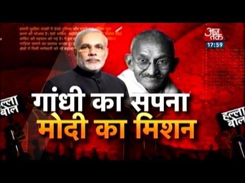 Halla Bol: PM Modi's mission to fulfil Mahatma Gandhi's dream for India (PT-1)