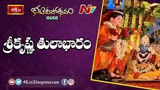 శ్రీలష్మి రావమ్మా మమ్మేలుకోమ్మా, మహా లక్ష్మీ రావమ్మా మమ్మేలుకోమ్మా |11th Koti Deepotsavam | NTV