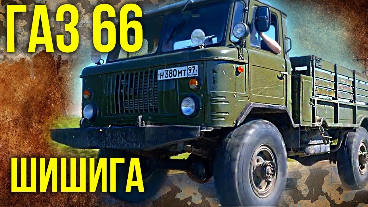 Газ 66 Шишига – Тяжелая техника, Грузовые автомобили СССР | Мегамашины & Ретро автомобили | Зенкевич