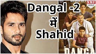 Babita Phogat ने कहा Dangal -2 में काम करेंगे Shahid Kapoor