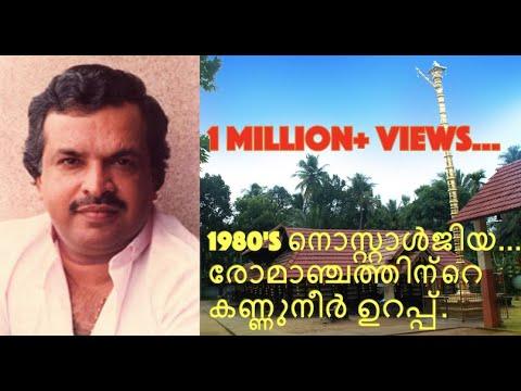Evergreen Jayachandran Devotional Songs Malayalam video