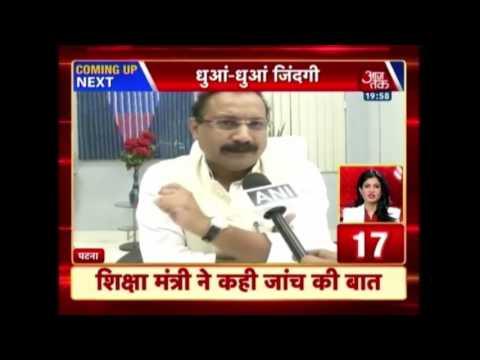 BJP MP Demands Suspension of Bihar Edu Minister Over Board Results