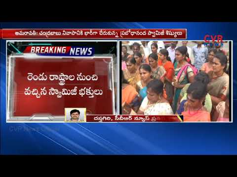 Prabodhananda Swamy Devotees Protest at CM Chandrababu Naidu House in Amaravathi | CVR News