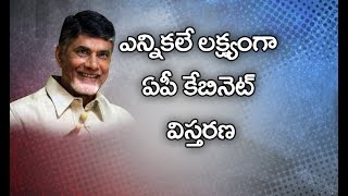 AP Cabinet Expansion Date Fix | New Ministers Coming in AP Cabinet | Amaravathi
