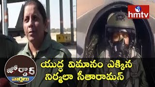 Defence Minister Nirmala Sitharaman Flies In Sukhoi Jet | Jordar News  | hmtv News