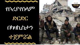 ETHIOPIA - Syria conflict Peace talks due to begin in Astana Kazakhstan