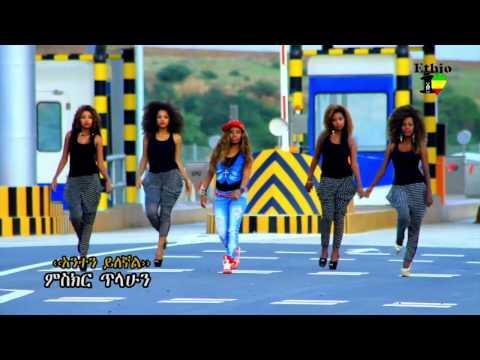 Ethiopia - Meskier Tilahun - Anten Yilegnal- ETHIOPIAN NEW MUSIC 2014