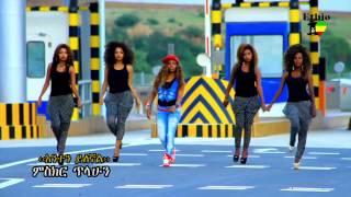 Meskier Tilahun - Anten yilegnal- ETHIOPIAN NEW MUSIC 2014