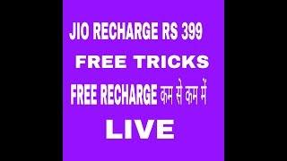 Jio recharge free tricks
