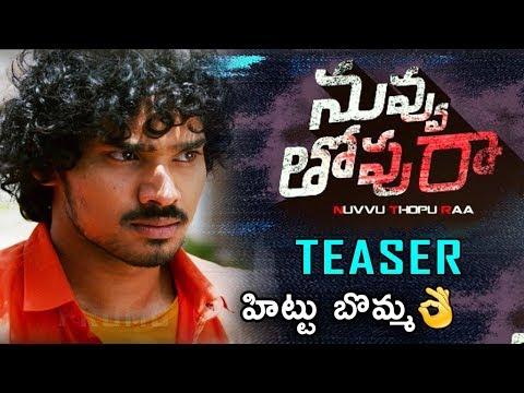Nuvvu Thopu Raa Teaser | Latest Telugu Movies Teasers | NTR Teaser | Sudhakar Komakula | Bullet Raj