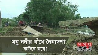মনু নদীর বাঁধে দৈন্যদশা কাটবে কবে? | Monu River | Somoy TV