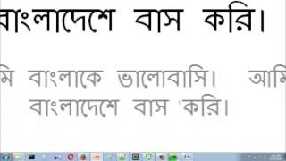 How to write Bengali without any software (avro, bijoy) in internet facebook email word file etc