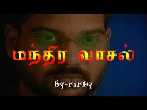Manthira Vaasal video