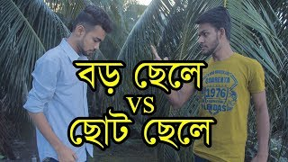 বড় ছেলে vs ছোট ছেলে | Boro Chele Vs Choto Chele | Bangla Natok Boro Chele (roasted)
