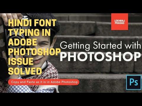 Hindi Font Layout Display Error | Adobe Photoshop