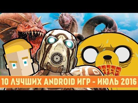 10 ЛУЧШИХ ANDROID ИГР - ИЮЛЬ 2016 - ПО ВЕРСИИ GAME PLAN