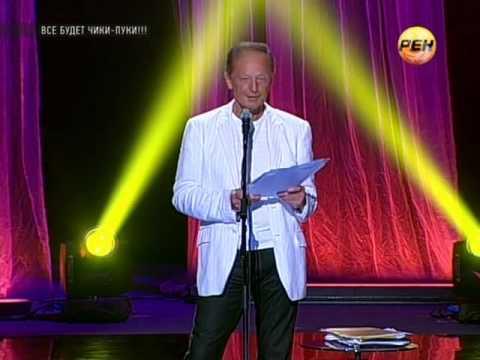 Михаил Задорнов  Все будет чики пуки 2013 (+ссылка mp3)