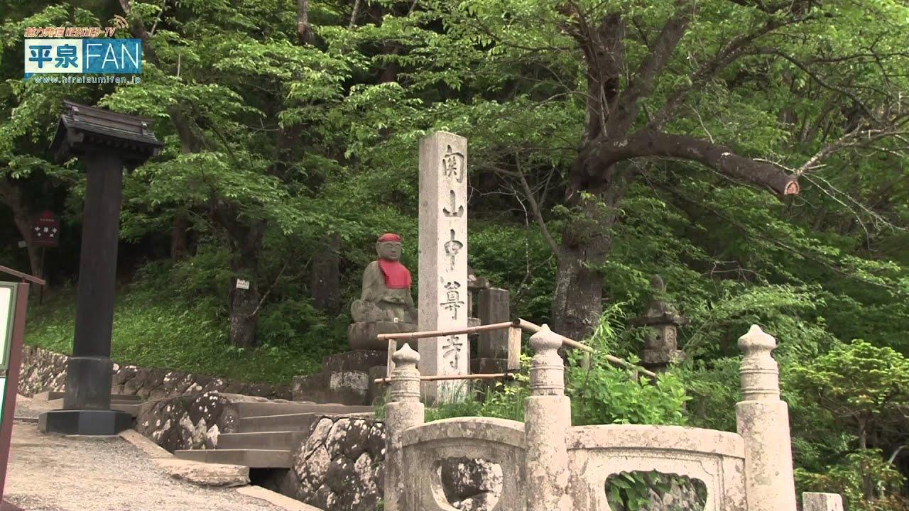 平泉の画像 p1_6