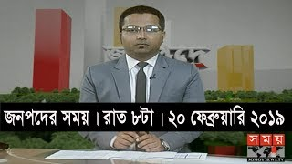 | | | Somoy tv bulletin 8pm | Latest Bangladesh News