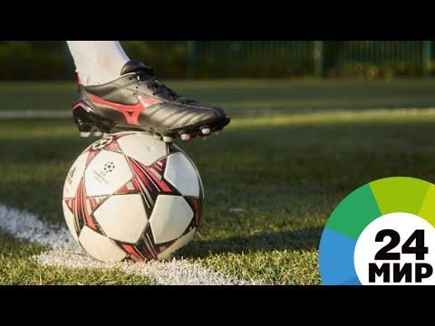 Мундиаль для любителей: игроки из Таджикистана борются за честь страны - МИР 24