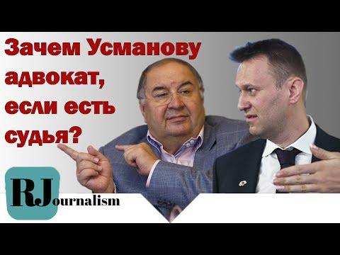 Навальный VS Усманов. Зачем Усманову адвокат, если есть судья?