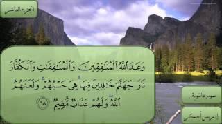 سورة التوبة كاملة بصوت الشيخ إدريس أبكر