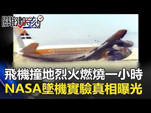 飛機撞地烈火熊熊燃燒一小時 NASA墜機實驗曝光真相是為了…!?關鍵時刻 20170802-3 黃創夏 馬西屏 陳耀寬
