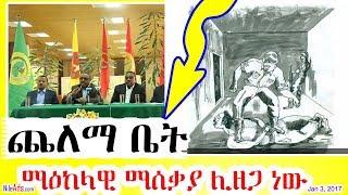 Ethiopia: [ጨለማ ቤት] ማዕከላዊ ማሰቃያ ሊዘጋ ነው Maekelawi Police Station