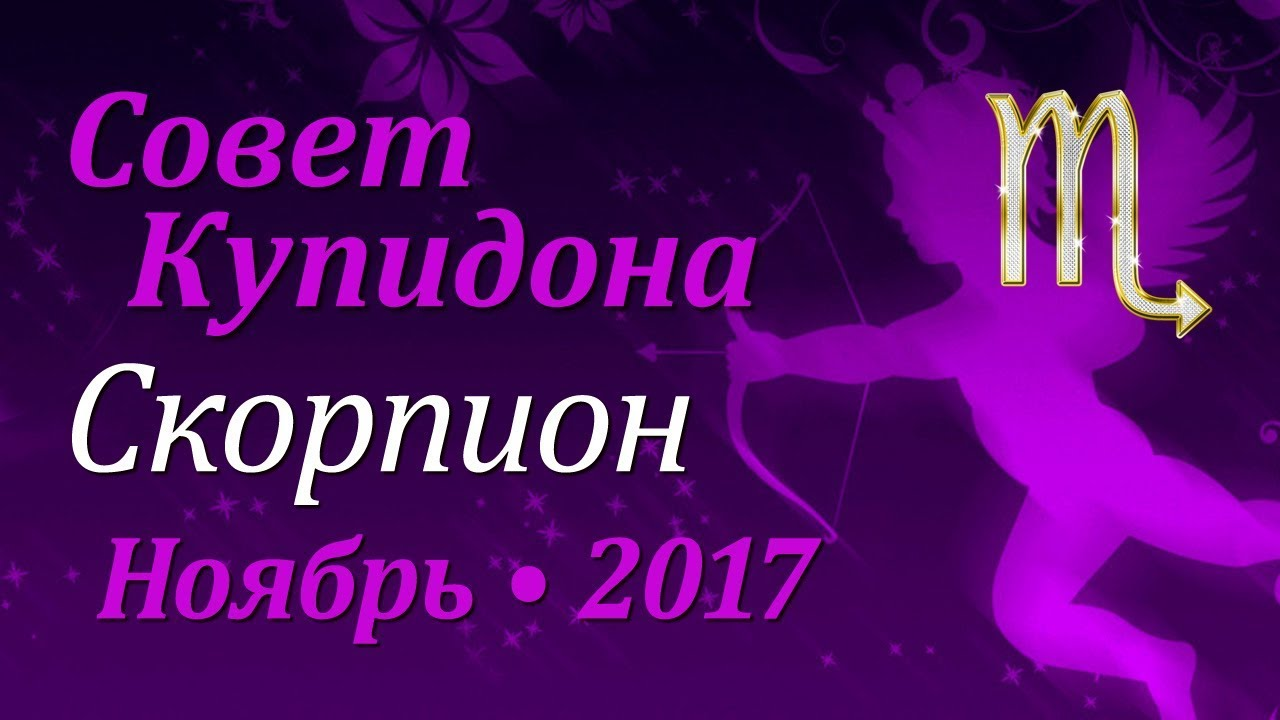 гороскоп скорпиона на 4ноября 2017 стараюсь беречь