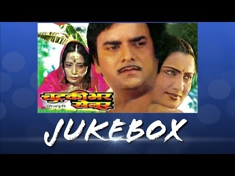 Chutki Bhar Senur Bhojpuri Movie Video Jukebox | Nazir Hussain, Heena Kausar video