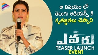 Samantha Funny Speech | Evaru Movie Teaser Launch Event | Adivi Sesh | Regina | Naveen Chandra