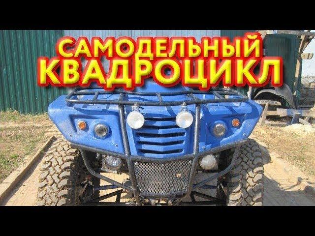 Квадроцикл своими руками кабан 49