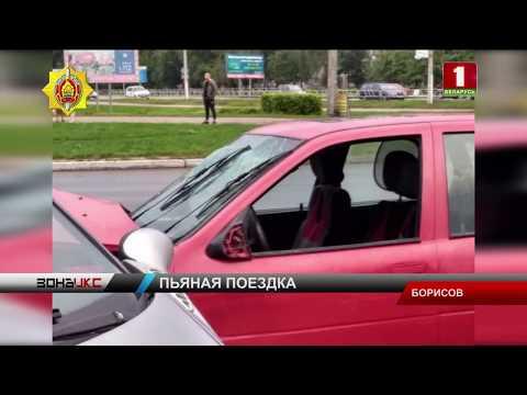 Массовую аварию устроил пьяный водитель в Борисове. Зона Х