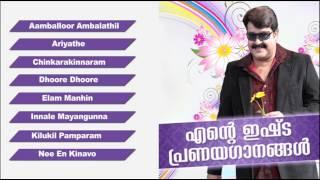 download lagu Ente Ishta Pranayaganangal Mohanlal Vol-1  Romantic Songs  gratis