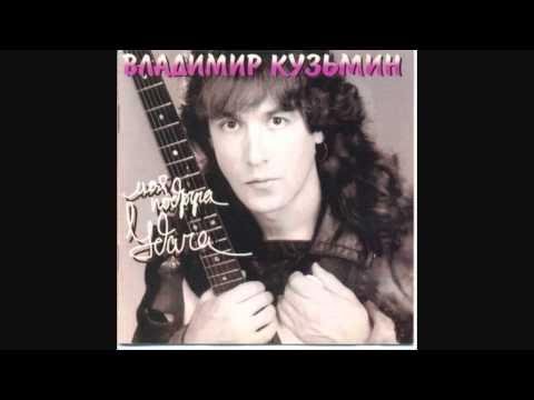Владимир Кузьмин - Музыка твоих шагов
