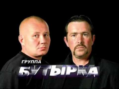Бутырка - Пули-дни