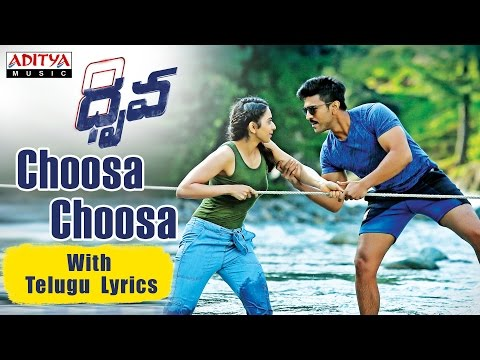 Choosa Choosa Full Song With Telugu Lyrics | Dhruva Songs |  Ram Charan,Rakul Preet | HipHopTamizha thumbnail