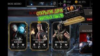 mortal kombat X mobile:открываем два элитных набора и пак воина союза